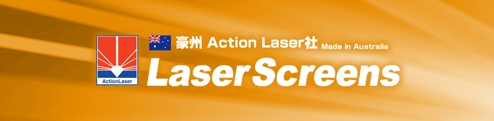 豪州 Action Lasser社 LaserScreens Made in Australia